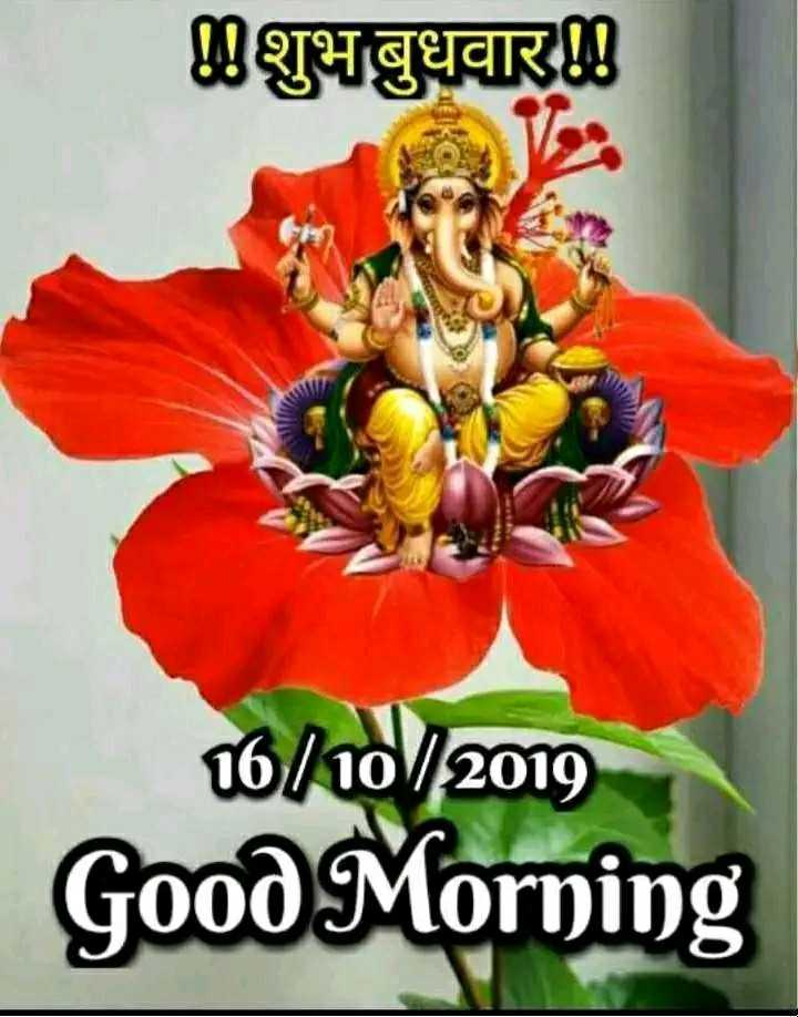 🌞 সুপ্ৰভাত - शुभबुधवार ! ! 16 / 10 / 2017 Good Morning - ShareChat