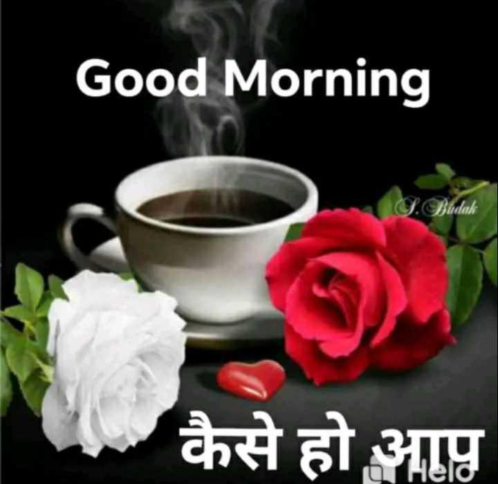 🌷 সুপ্ৰভাত - Good Morning S . Budak कैसे हो आप - ShareChat