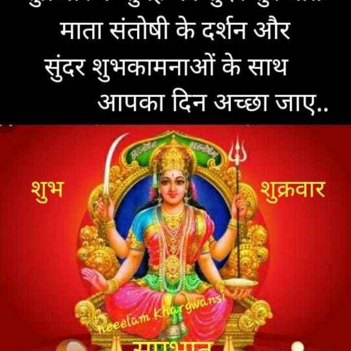 🌞 সুপ্ৰভাত - ७ ७ उ उ माता संतोषी के दर्शन और सुंदर शुभकामनाओं के साथ आपका दिन अच्छा जाए . . शुभ शुक्रवार neeelam Kriorgwans / T9TIO - ShareChat