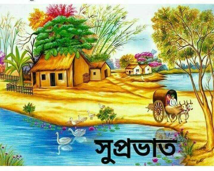 🌞 সুপ্ৰভাত - সুপ্রভাত - ShareChat