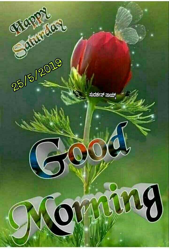 🌞 সুপ্ৰভাত - Happy Saturday 25 / 5 / 2019 ಸುದರ್ಶನ್ ನಾಯ್ Good Morning - ShareChat