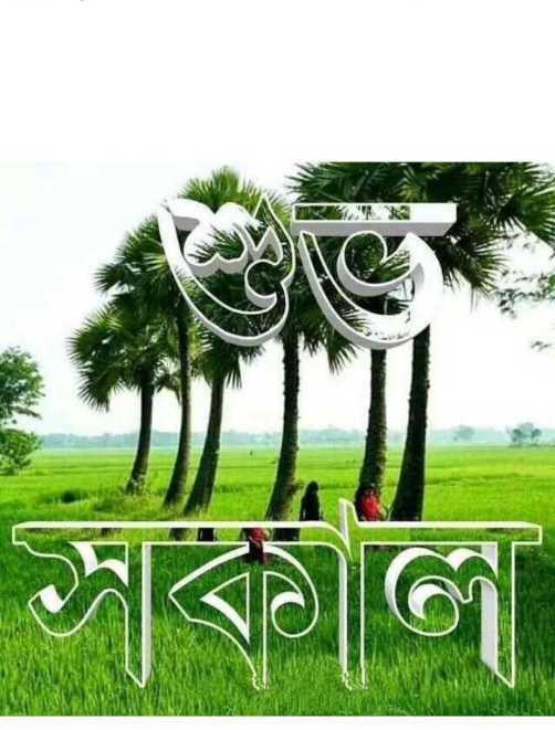 🌞 সুপ্ৰভাত - . সবল - ShareChat
