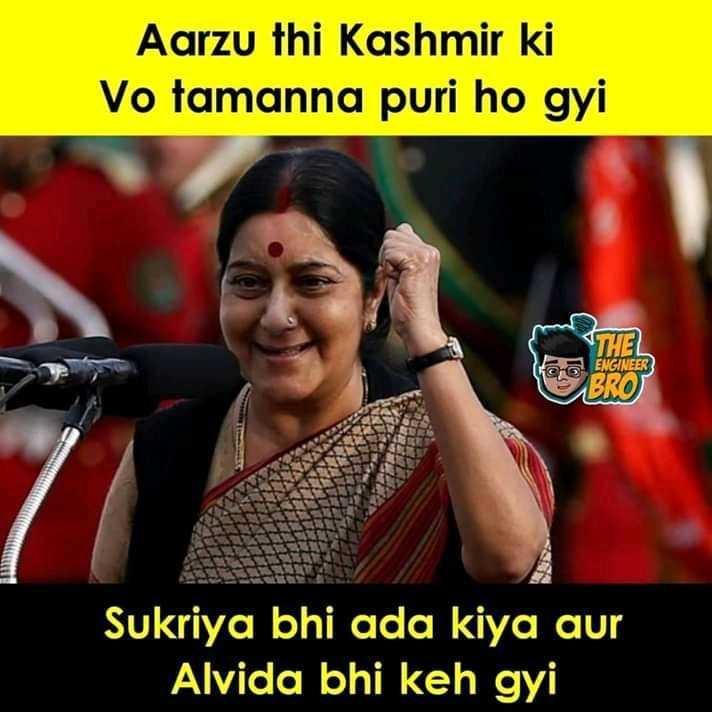 সুষুমা স্বরাজের দেহাবসান!🙏 - Aarzu thi Kashmir ki Vo tamanna puri ho gyi THE ENGINEER 6 - Sukriya bhi ada kiya aur Alvida bhi keh gyi - ShareChat