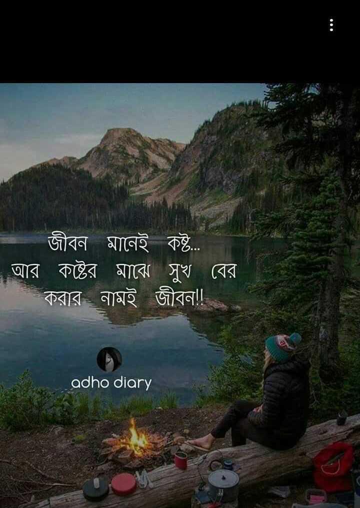 সেন্ট - জীবন মানেই কষ্ট . . আর কাষ্টের মাঝে সুখ বের । করার নামই জীবন ! ! adho diary - ShareChat