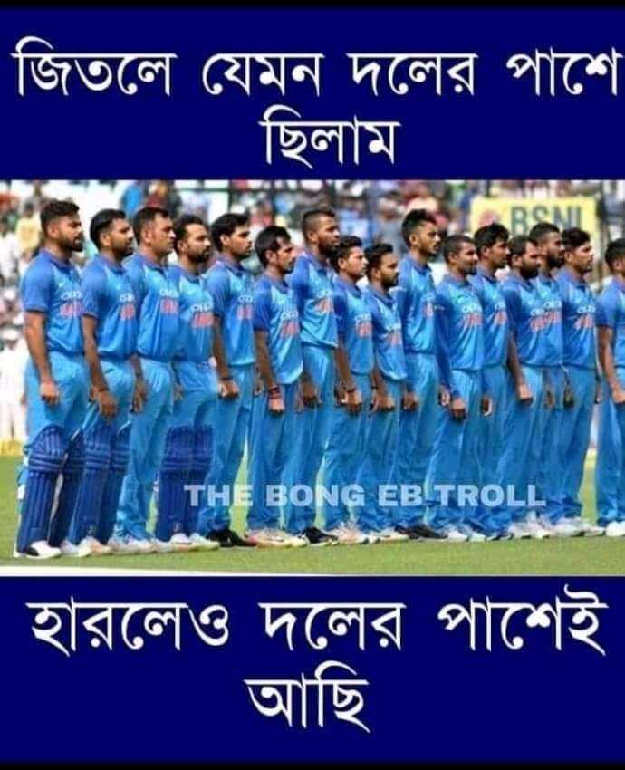 সেমিফাইনাল - ইন্ডিয়া vs নিউজিল্যান্ড 🏏 - জিতলে যেমন দলের পাশে ছিলাম THE BONG EB TROLL হারলেও দলের পাশেই আছি - ShareChat