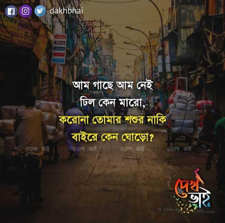 সোশ্যাল মিডিয়া জোকস 😆 - f O dakhbhai আম গাছে আম নেই । ঢিল কেন মারাে , করােনা তােমার শশুর নাকি বাইরে কেন ঘােড়াে ? । @ দেখ ভাই । ( @ দেখ ভাই ( @ দেখ ভাই @ দেখ ভাই Abhish - ShareChat