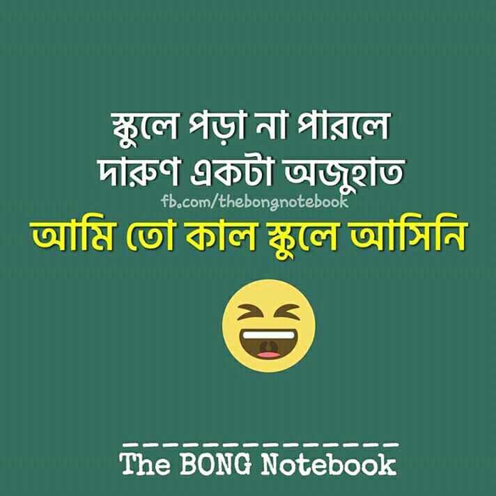 🎒স্কুলের জীবন - স্কুলে পড়া না পারলে দারুণ একটা অজুহাত ' আমি তো কাল স্কুলে আসিনি fb . com / thebongnotebook The BONG Notebook - ShareChat