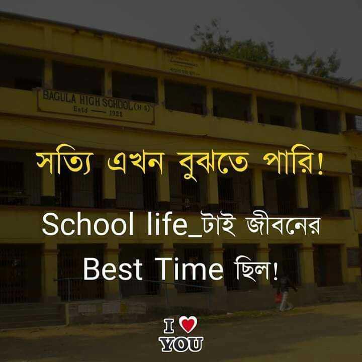 🎒স্কুলের জীবন - BAGULA HIGH SCHOOL CH ) Entd 1923 সত্যি এখন বুঝতে পারি ! School life _ টাই জীবনের Best Time ছিল ! I ♡ YOU - ShareChat