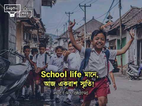 🎒স্কুলের জীবন - | চিরকুধের শহর | School life tica , আজ একরাশ স্মৃতি ! oes cia tamasha - ShareChat