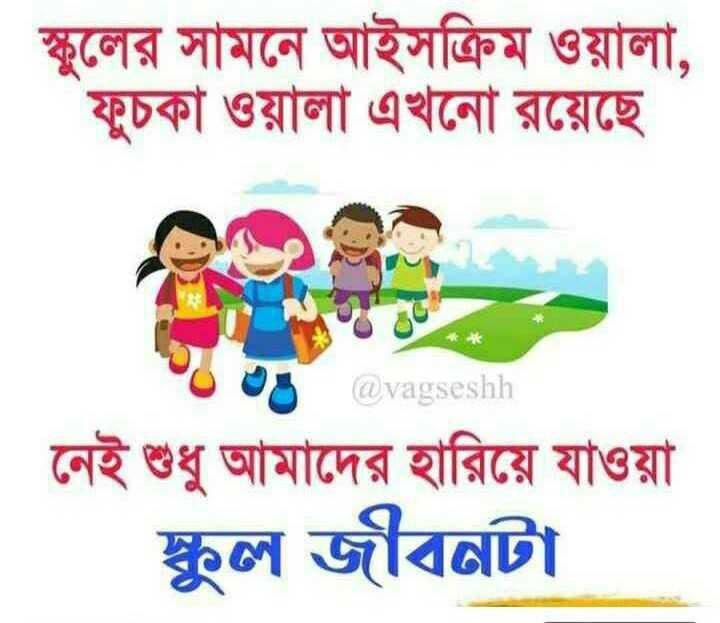 🎒স্কুলের জীবন - স্কুলের সামনে আইসক্রিম ওয়ালা , ফুচকা ওয়ালা এখনাে রয়েছে । @ vagseshh নেই শুধু আমাদের হারিয়ে যাওয়া স্কুল জীবনটা - ShareChat