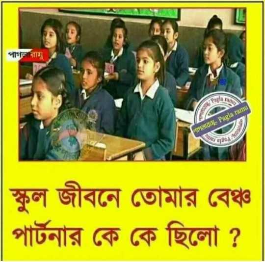 🎒স্কুলের জীবন - পগিরা । Pagla EPOIS Pagla ramu স্কুল জীবনে তােমার বেঞ্চ পার্টনার কে কে ছিলাে ? - ShareChat