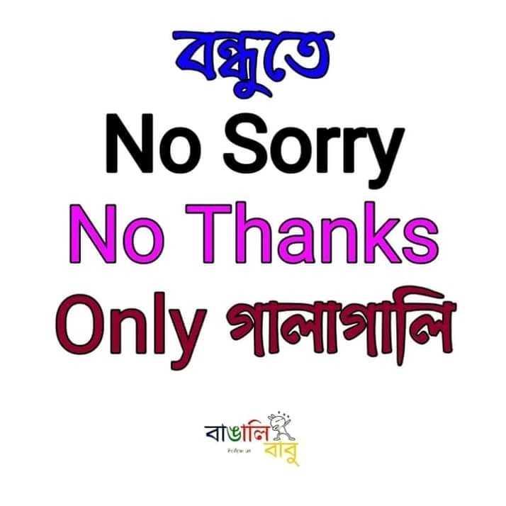 🎒স্কুলের জীবন - বন্ধুতে No Sorry No Thanks | Only গালাগালি বাঙালি - ShareChat