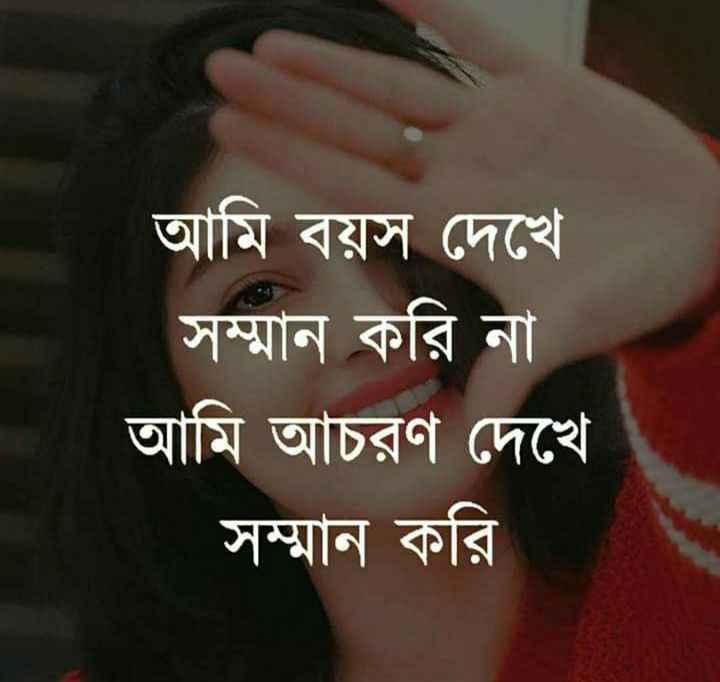 🎒স্কুলের জীবন - আমি বয়স দেখে । সম্মান করি না । আমি আচরণ দেখে সম্মান করি - ShareChat