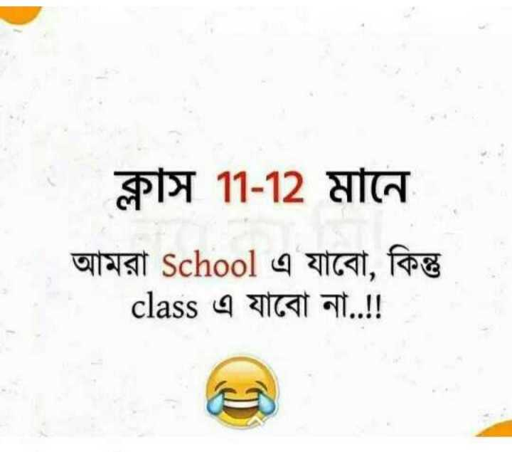 🎒স্কুলের জীবন - ক্লাস 11 - 12 মানে আমরা School এ যাবাে , কিন্তু class এ যাবাে না . . ! ! - ShareChat