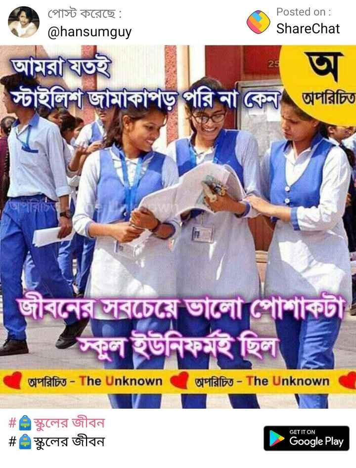 🎒স্কুলের জীবন - পােস্ট করেছে : @ hansumguy Posted on : ShareChat আমরা যতই স্টাইলিশ জামাকাপড় পরি না কেন অপরিচিত . | জীবনের সবচেয়ে ভালাে পােশাকটা চল ইউনিফর্মই ছিল অপরিচিত - The Unknown অপরিচিত - The Unknown | # স্কুলের জীবন । | # স্কুলের জীবন GET IT ON Google Play - ShareChat