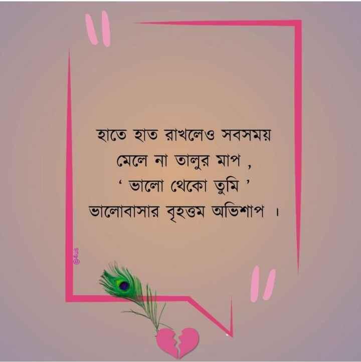 📖 স্বরচিত কবিতা - হাতে হাত রাখলেও সবসময় মেলে না তালুর মাপ , ' ভালাে থেকো তুমি । ভালােবাসার বৃহত্তম অভিশাপ । snt - ShareChat