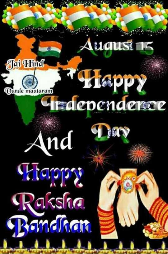 স্বাধীনতা দিবস ও রাখি বন্ধন এর শুভেচ্ছা - Jai Hind o August 15 Happy Independence Wande maataram And Day Eteropong Raksha Banchan - ShareChat