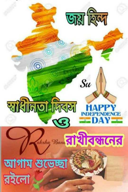 স্বাধীনতা দিবস ও রাখী বন্ধন'এর অগ্রিম শুভেচ্ছা - জয় হিন্দ Der Su ধীনতা - জিৰ দরজা HAPPY INDEPENDENCE = DAY / / % . রাখীবন্ধনের আগাম শুভেচ্ছা | রইলাে - ShareChat