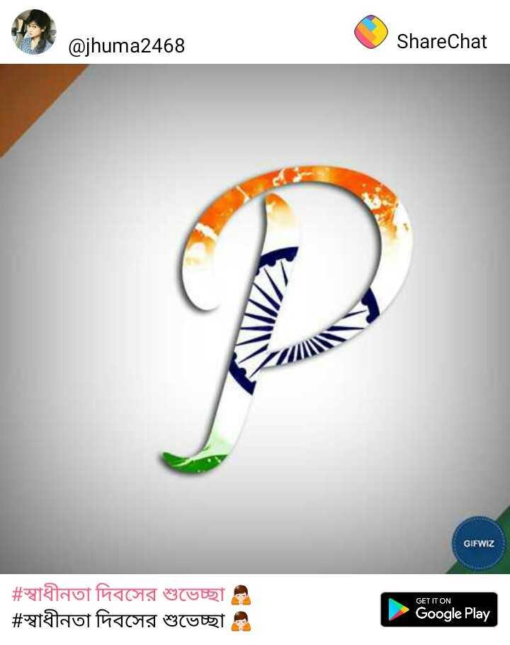 স্বাধীনতা দিবস সেলফি🤳🏻 - @ jhuma2468 ShareChat GIFWIZ # স্বাধীনতা দিবসের শুভেচ্ছা ও # স্বাধীনতা দিবসের শুভেচ্ছা ও GET IT ON Google Play - ShareChat