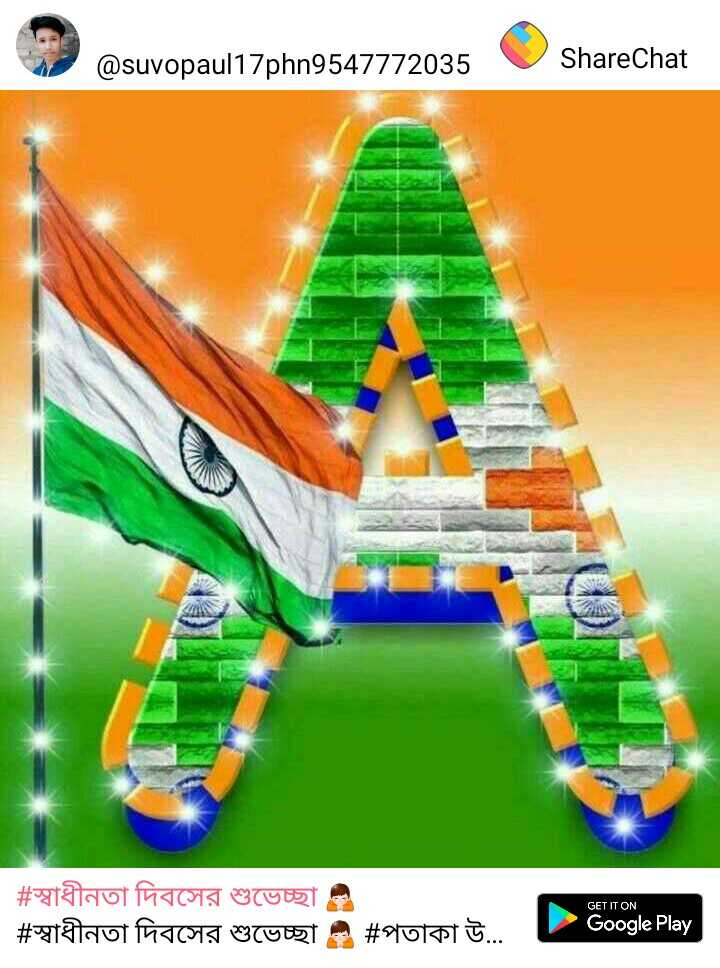স্বাধীনতা দিবস সেলফি🤳🏻 - @ suvopaul17phn9547772035 U ShareChat GET IT ON # স্বাধীনতা দিবসের শুভেচ্ছা । # স্বাধীনতা দিবসের শুভেচ্ছা ও # পতাকা উ . . . Google Play - ShareChat