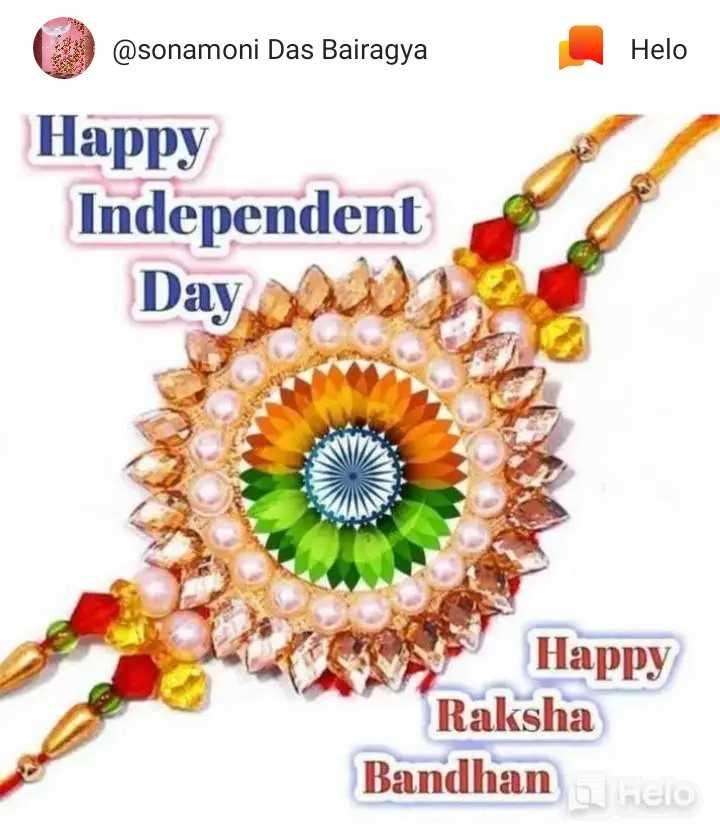 স্বাধীনতা দিবসের শুভেচ্ছা 🙏 - ( @ sonamoni Das Bairagya Happy Independent Day Happy Raksha Bandhan hela - ShareChat