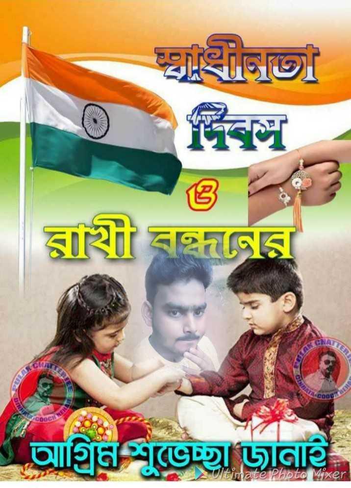 স্বাধীনতা দিবসের শুভেচ্ছা 🙏 - = jখাদ্য । নাখী বছদ নোনা আগ্রন শুভেচ্ছা mate botoM - ShareChat