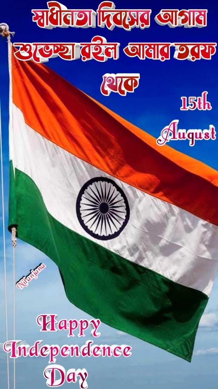 স্বাধীনতা দিবসের শুভেচ্ছা 🙏 - ইঞ্জিীৰজাদিল আনা খ্রিত্ম্যে আরেকুট RO August Niranjana Happy Independence Day - ShareChat