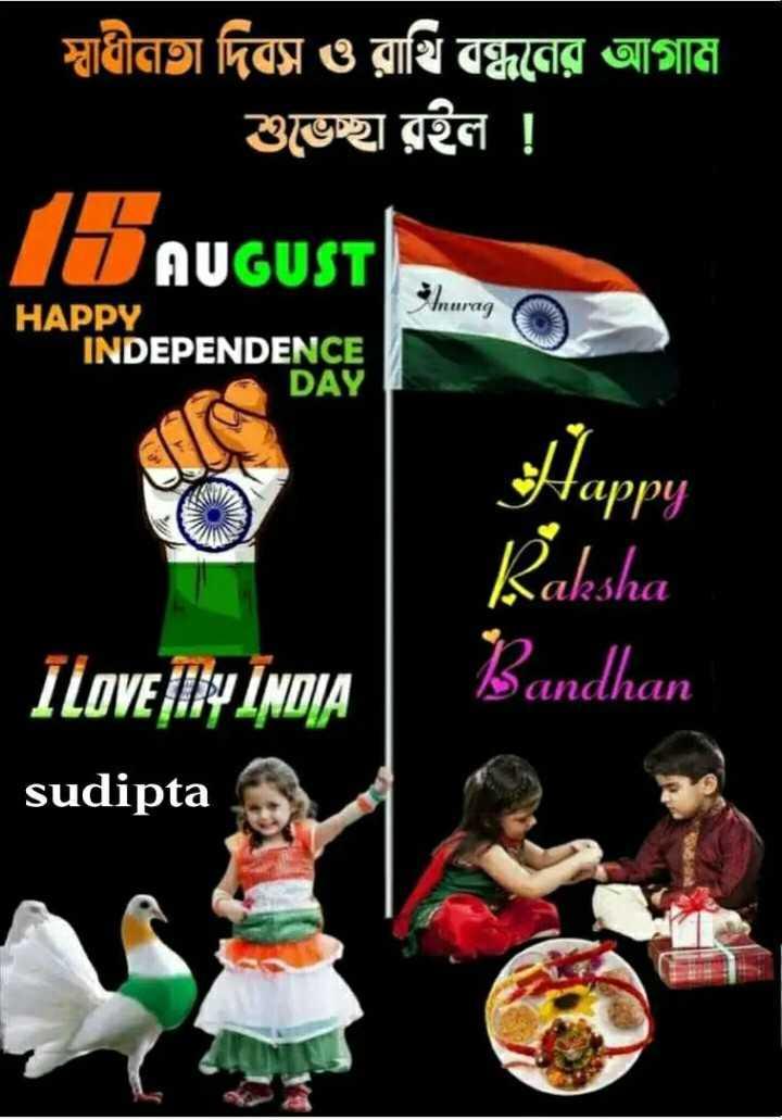 স্বাধীনতা দিবস  🙏 - স্বাধীনতা দিবস ও রাখি বন্ধনের আগাম 3102 ! 16 AUGUST murag HAPPY INDEPENDENCE DAY Happy Raksha Bandhan I Love IIY INDIA sudipta - ShareChat
