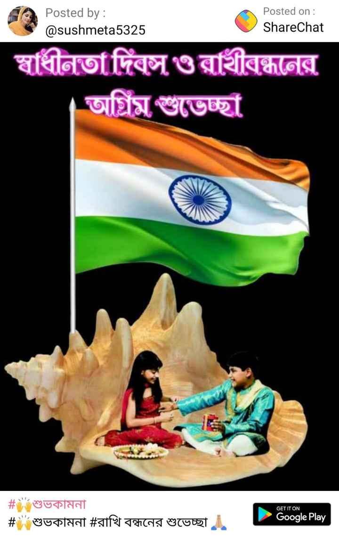স্বাধীনতা দিবস  🙏 - Posted by : @ sushmeta5325 Posted on : ShareChat স্বাধীনতা দিবস ও রাখীবন্ধনের । অগ্রিম শুভেচ্ছা GET IT ON # শুভকামনা # শুভকামনা # রাখি বন্ধনের শুভেচ্ছা   PGoogle Play - ShareChat