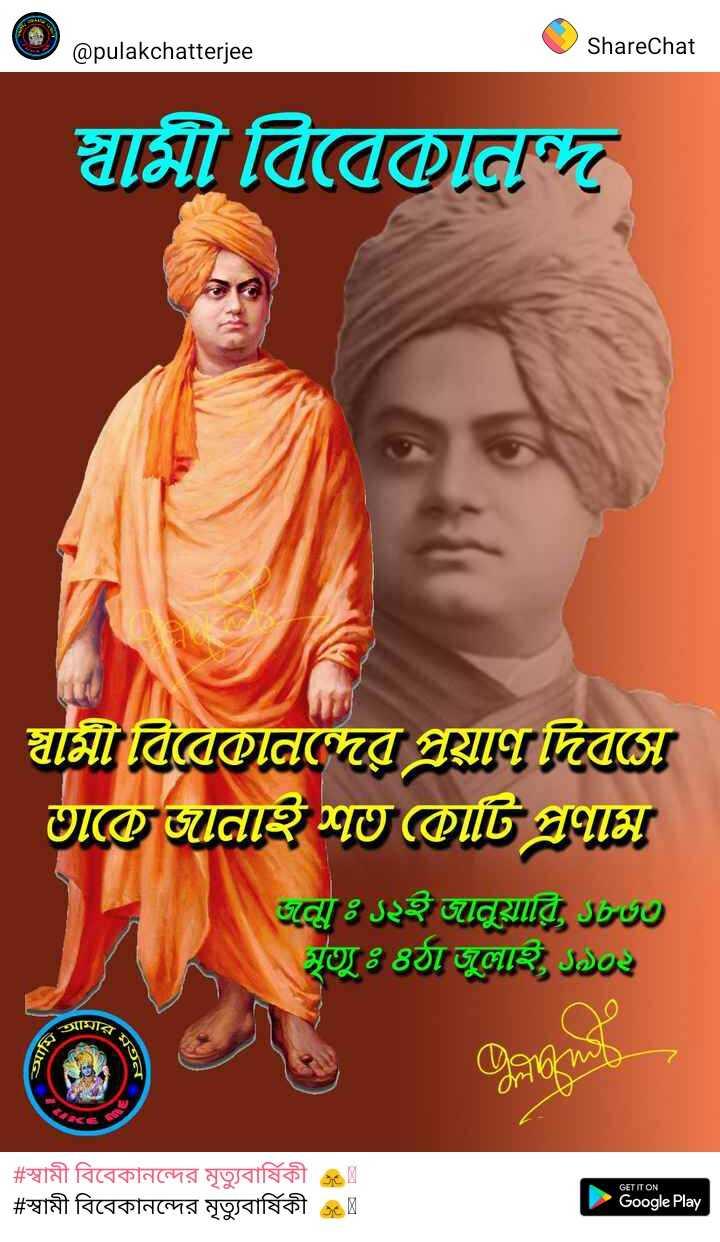 স্বামী বিবেকানন্দের মৃত্যুবার্ষিকী  🙏🏼 - @ pulakchatterjee ShareChat স্বামী বিবেকানন্দ স্বামী বিবেকানন্দের প্রয়াণ দিবসে তাকে জানাই শত কোটি প্রণাম এনে  ঃ ১২ই জানুয়ারি ১৮৬৩ মৃত্যু  ঃ ৪ঠা জুলাই ১৯০২ . 6ামি # স্বামী বিবেকানন্দের মৃত্যুবার্ষিকী ( 4 # স্বামী বিবেকানন্দের মৃত্যুবার্ষিকী ৩০ GET IT ON Google Play - ShareChat