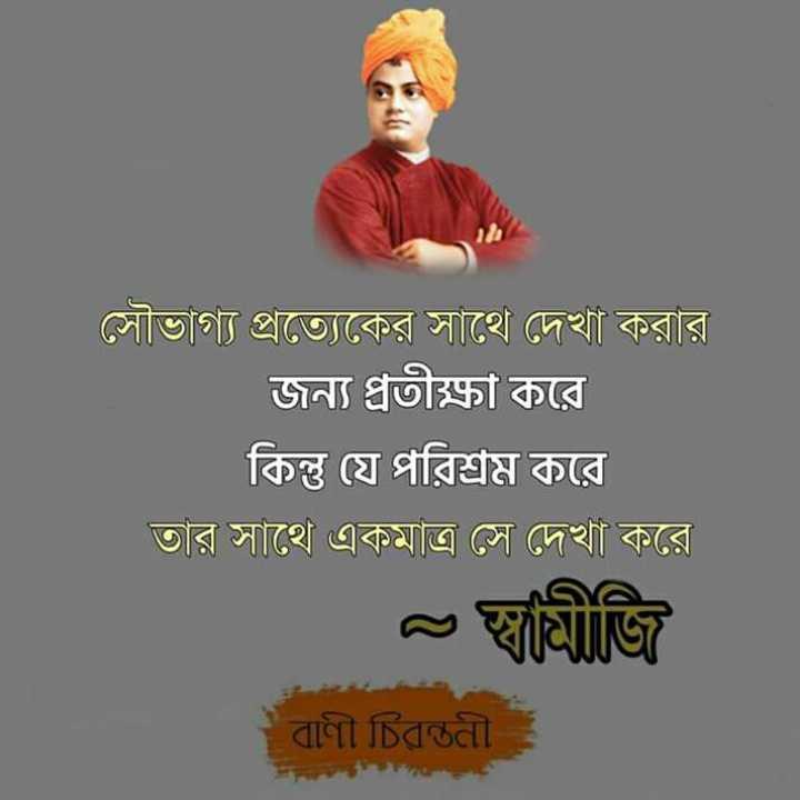 স্বামী বিবেকানন্দ  🙏 - ShareChat