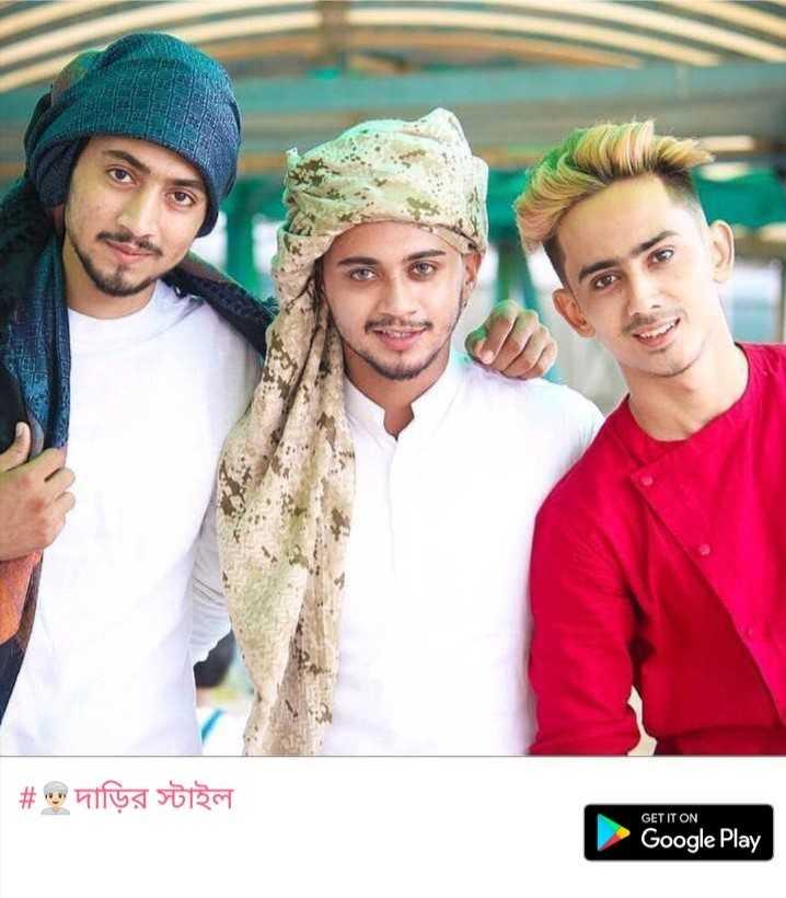 🤵🏻 স্যুট ও শেরওয়ানি -   # ন দাড়ির স্টাইল GET IT ON Google Play - ShareChat