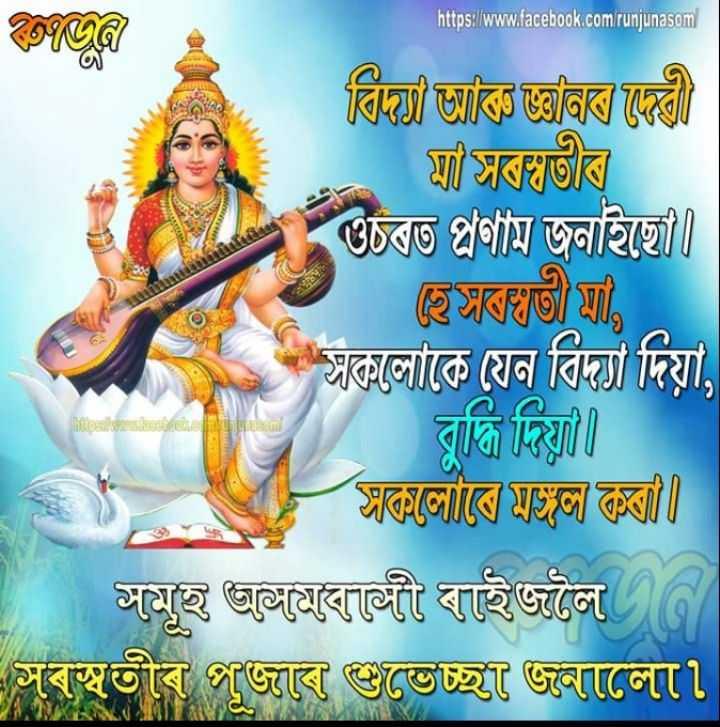 সৰস্বতী পূজাৰ শুভেচ্ছা - https : / / www . facebook . com / runjunasom গুচ্ছত্র বি ? কি বিব / স্কেন্তু আসৰস্বতী ওচৰত প্ৰণাম জনাইছে | জোবতী , অকলােকে যেন বিদ্যা দিয়া , বুদ্ধি দিয়া । সাত্তলােবে মড়ল । বৰ । । সামুছি জেমেন্সেী ৰাইজলৈ সৰস্বতী পুজোৰো শুভেচ্ছা জানালাে । ii . w ala . it / L . IT ISim ) - ShareChat