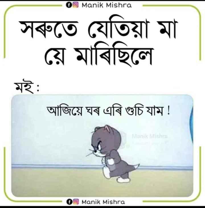 👶 সৰুকালৰ কথাবোৰ - OO Manik Mishra সৰুতে যেতিয়া মা | য়ে মাৰিছিলে মই : আজিয়ে ঘৰ এৰি গুচি যাম ! OO Manik Mishra - ShareChat