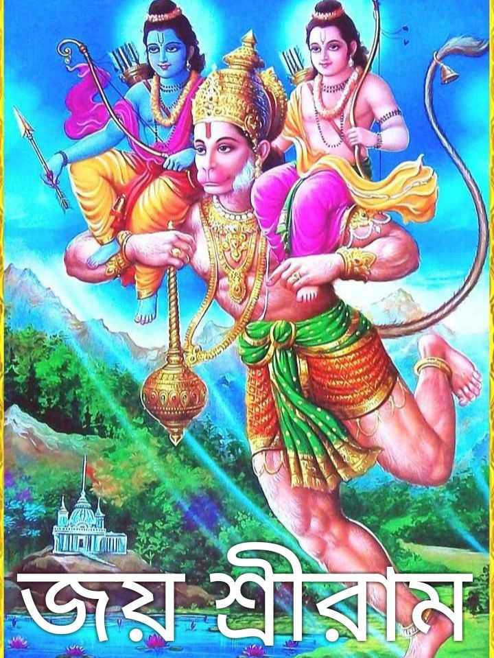 🐒হনুমান - জয় শ্রীরাম - ShareChat