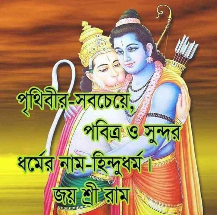🐒হনুমান - পৃথিবীর সবচেয়ে , পবিত্র ও সুন্দর ধর্মের নাম - হিন্দুধর্ম । জয় শ্রী রাম - ShareChat