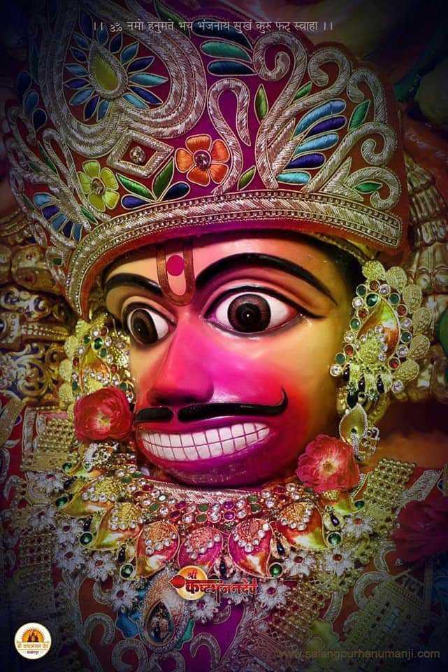 🐒হনুমান - | | ॐ नमो हनमते भय भंजनाय सुखं कुरु फट् स्वाहा । । । जिन Salangpurhanumanji . com - ShareChat