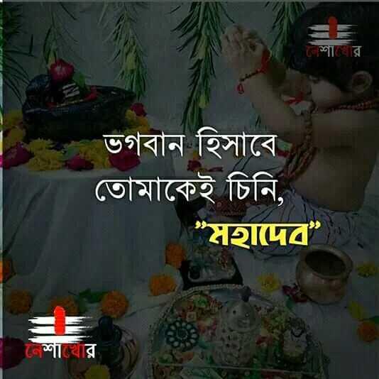 """হর হর মহাদেব  🙏 - ভগবান হিসাবে তােমাকেই চিনি , যহাদেব """" ( শাখের - ShareChat"""