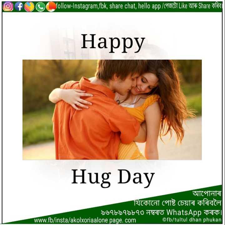হাগ ডে - [ 0 ) + ( follow - Instagram , fbk , share chat , hello app / পেজটো Like আৰু Share কৰিব । | Happy Hug Day আপােনাৰ যিকোনাে পােষ্ট চেয়াৰ কৰিবলৈ ৯৬৭৮৯৭৯৮৭৩ নম্বৰত WhatsApp কৰক । www . fb / insta / akolxoriaalone page . com ©fb / tultul dhan phukan - ShareChat