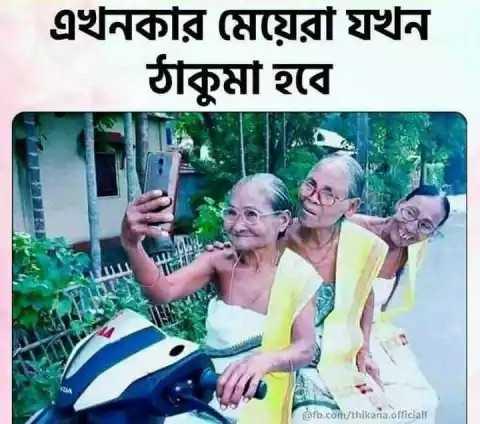 😂হাস্যকর ছবি - এখনকার মেয়েরা যখন ঠাকুমা হবে fb . com / thikana . official - ShareChat