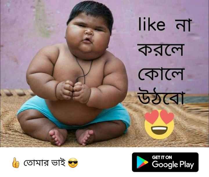 😂হাস্যকর ছবি - like না । করলে কোলে । উঠবাে । GET IT ON তােমার ভাই শু Google Play - ShareChat