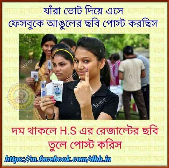 😂হাস্যকর ছবি - Tহসড যাঁরা ভােট দিয়ে এসে হাসতেই হবে । ফেসবুকে আঙুলের ছবি পােস্ট করছিস । হবে । র । alamy alamy hlamy   দম থাকলে H . S এর রেজাল্টের ছবি ত তুলে পােস্ট করিস   bdp / in - &িa @ @ @ @ @ @ m / IHafin Eথামতে হয়   - ShareChat