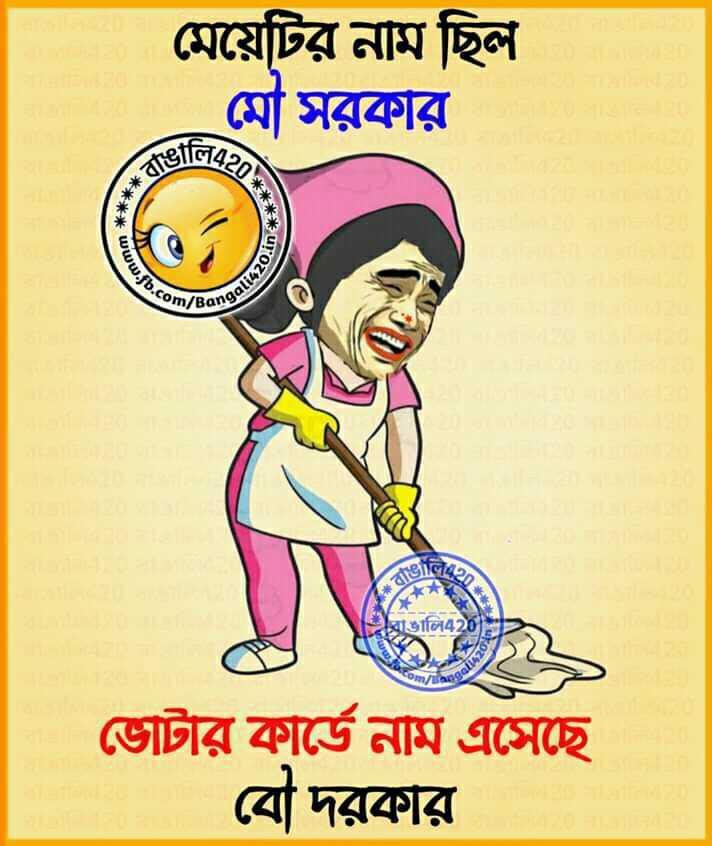 😂হাস্যকর ছবি - মেয়েটির নাম ছিল মো সরকার 420 a * বাৎ * www . gu0 Com / Bang Angali42 ল । # বভ9 বাঙালি42b ভোটার কার্ডে নাম এসেছে বৌ দরকার - ShareChat