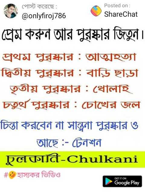 😂হাস্যকর ছবি - পােস্ট করেছে : Posted on : @ onlyfiroj786 ShareChat প্রেম করুন আর পুরস্কার জিতুন । প্রথম পুরস্কার : আত্মহত্যা দ্বিতীয় পুরস্কার : বাড়ি ছাড়া | তৃতীয় পুরষ্কার : ধােলাই চতুর্থ পুরষ্কার : চোখের জল চিন্তা করবেন না সান্ত্বনা পুরষ্কার ও আছে : - টেনশন চুলকানি - Chulkani # হাস্যকর ভিডিও GET IT ON Google Play - ShareChat