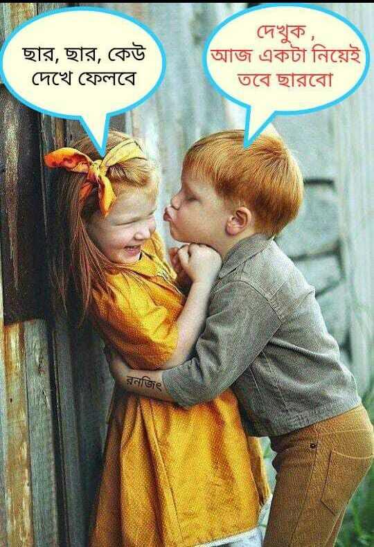 😂হাস্যকর ছবি - ছার , ছার , কেউ দেখে ফেলবে । দেখুক , আজ একটা নিয়েই তবে ছারবাে রনজিৎ । - ShareChat
