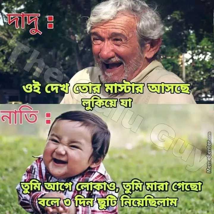 😂হাস্যকর ছবি - ওই দেখতের মাষ্টার আeg = ঘি MemeCenter . com নিআtual @ @ S ( বিতেদাটানছিps / - ShareChat
