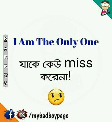 😂হাস্যকর ছবি - Bad boy I Am The Only One যাকে কেউ miss করেনা ! to / mybadboypage - ShareChat