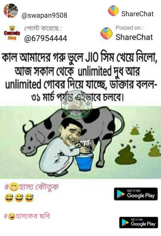 😂হাস্যকর ছবি - @ swapan9508 ShareChat পােস্ট করেছে : Comedy King | @ 67954444 Posted on : ShareChat কাল আমাদের গরু ভুলে JIO সিম খেয়ে নিলাে , আজ সকাল থেকে unlimited দুধ আর । | unlimited গােবর দিয়ে যাচ্ছে , ডাক্তার বলল ৩১ মার্চ পর্যন্ত এইভাবে চলবে । | # হাস্য কৌতুক GET IT ON Google Play | # হাস্যকর ছবি GET IT ON Google Play - ShareChat