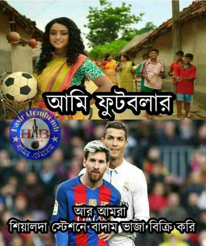 😂হাস্যকর ছবি - আমি ফুটবলার । Hasir Glh এটমAে আর আমরা } শিয়ালদা স্টেশনেবাদামভাজা বিক্রি করি CATA - ShareChat