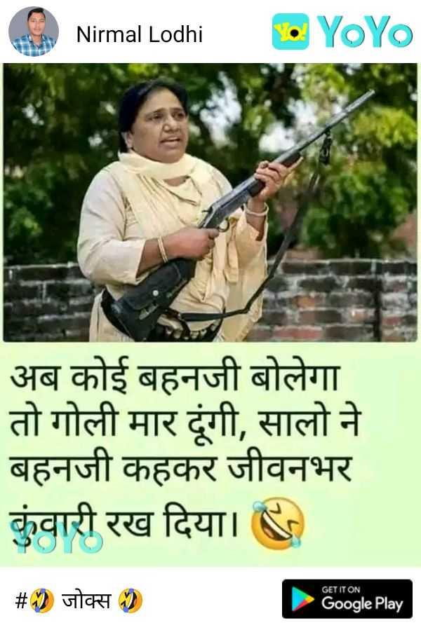 😂হাস্যকর ছবি - Nirmal Lodhi . YOYO अब कोई बहनजी बोलेगा । तो गोली मार दूंगी , सालो ने बहनजी कहकर जीवनभर कुंवारी रख दिया । GET IT ON   # ) जोक्स ) ) Google Play - ShareChat